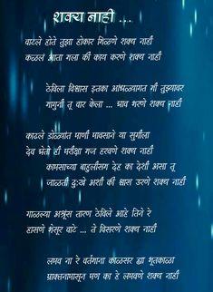 137 Best Marathi Kavita images in 2020 | Marathi poems ...