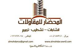 مؤسسة مناف المحضار للمقاولات مقاولات عامة - انشاءات - تشطيب جوال 0504687341 almohdar.own0.com