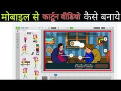 Technical Pariwar - YouTube Create Animation, Animated Gif, Family Guy, Cartoon, Frame, Youtube, Fictional Characters, Picture Frame, Cartoons