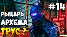 Batman Arkham Knight (Бетмен Рыцарь Архема). Прохождение . Часть 14