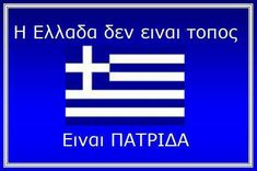 proud Greek Independence, Greek Flag, Greek Beauty, Greek History, Greek Culture, Dramatic Play, Greek Quotes, Greek Life, Ancient Greece