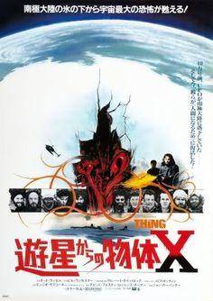 JOHN CARPENTER'S THE THING - JAPANESE MOVIE FILM WALL POSTER - 30CM X 43CM: Amazon.co.uk: Kitchen & Home