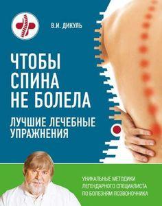 Уникальные упражнения В.И. Дикуля от боле в спине и пояснице. Легко и быстро избавляйтесь от боли!
