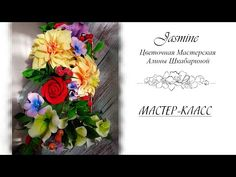 Алина Шкабарина - YouTube Floral Wreath, Tableware, Youtube, Decor, Dinnerware, Decoration, Dishes, Dekoration, Inredning
