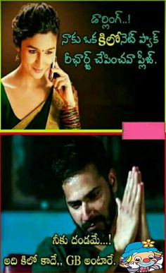 Funny  Saved by SRIRAM Telugu Jokes, Funny Jokes, Hilarious, Funny Comments, August 15, Quotes About God, Funny Images, Entertainment, Actors