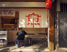 """Character for """"to cook"""" Wayfinding Signage, Signage Design, Booth Design, Chinese Typography, Typography Logo, Graphic Design Typography, Japanese Restaurant Design, Mobile Home Renovations, Japan Architecture"""