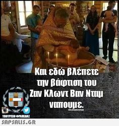 αστειες εικονες με ατακες Funny Status Quotes, Funny Statuses, Funny Images, Funny Photos, Dark Jokes, Funny Greek, Thinking Quotes, Have A Laugh, Life Moments
