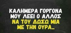Στα αρχιδια.,.... Sea Quotes, Greek Quotes, Funny Images, Funny Pictures, Funny Greek, Funny Pins, Funny Shit, My Mood, Just Kidding