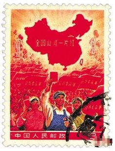 The Whole Country is Red (china.org.cn). Issued in 1968 during China's Cultural Revolution. Valued at US$474,197