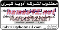وظائف شاغرة من صحف الكويت: وظائف جريدة الراي الخميس 30/4/2015