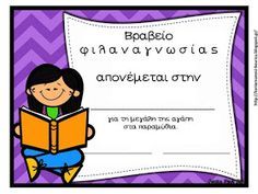 Δραστηριότητες, παιδαγωγικό και εποπτικό υλικό για το Νηπιαγωγείο & το Δημοτικό: Βραβειάκια για τρομερά Νηπιάκια (για το τέλος της σχολικής χρονιάς) - μέρος δεύτερο School Projects, Winnie The Pooh, Back To School, Coaching, Crafts For Kids, Family Guy, Classroom, Education, Blog