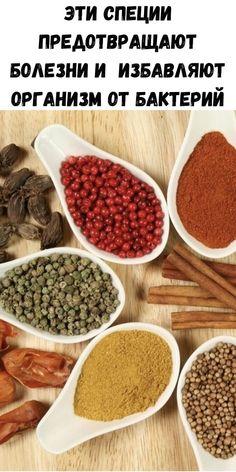Вот список лучших 5 специй, которые занимают имеют высокое содержание антиоксидантов (полифенолов), и несколько советов, как разнообразить ими свой рацион.
