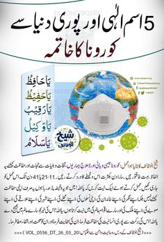 Duaa Islam, Islam Hadith, Allah Islam, Islam Quran, Alhamdulillah, Quran Pak, Apj Quotes, Quran Quotes Love, Quran Quotes Inspirational