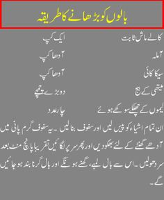 Long Hair Tips, Urdu,beauty tips