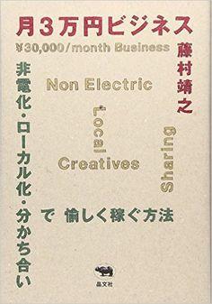 月3万円ビジネス : 藤村靖之 : 本 : Amazon