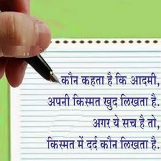 Broken Heart Sad love status in hindi | Whatsapp Facebook Status Quotes