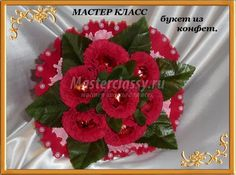 Букет роз из конфет своими руками. Мастер-класс с пошаговыми фото