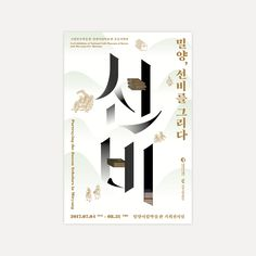 """The National Folk Museum of Korea and Miryang Museum are pleased to present a collaborative exhibition entitled """"Portraying the Joseon Scholars in Miryang"""", which examines the theme of seonbi (scholars) and related paintings.Seonbi believed that they hel… Graphic Design Layouts, Graphic Design Print, Layout Design, Typographic Design, Typography, Lettering, Self Branding, Branding Design, Book Cover Design"""
