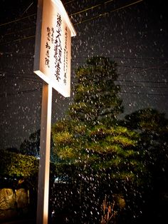 A sign for a Japanese temple in the snow - Kyoto, Japan