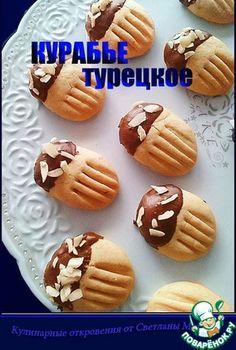 Рецепт: Турецкое курабье