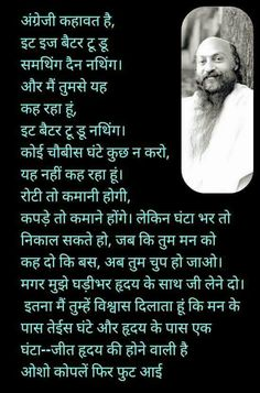 304 Best Osho Hindi Images In 2019 Spiritual Messages Hindi