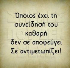 Suneidnsn den exeisk an eixes tote den ntan katharn. Bad Quotes, Advice Quotes, Greek Quotes, Words Quotes, Quotes To Live By, Love Quotes, Funny Quotes, Inspirational Quotes, The Words