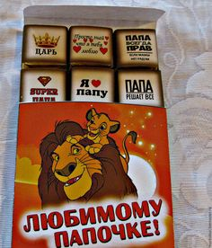 Купить или заказать Любимому папе в интернет-магазине на Ярмарке Мастеров. небольшой подарок или дополнение к основному подарку для Любимого папы. В составе 9 шоколадных конфет Птичье молоко, каждая конфета оформлена тематической надписью.