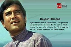 """""""सुपरस्टार"""" राजेश खन्ना की कहानी - #RajeshKhanna #Biography in Hindi http://www.gyanipandit.com/rajesh-khanna-biography-in-hindi/"""