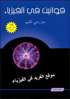 قوانين الفيزياء الأساسية كاملة بالرموز الإنجليزية Laws Of Basic Physics In English Pdf Physics Books Basic Physics Physics
