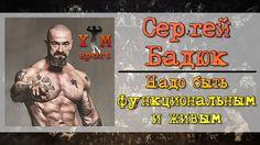 Сергей Бадюк - Надо быть функциональным и живым