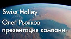 Олег Рыжков презентация Swiss Halley 1 ч.