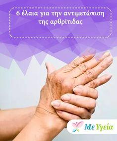 6 έλαια για την αντιμετώπιση της αρθρίτιδας  Τι μπορείτε να κάνετε για την αντιμετώπιση της αρθρίτιδας; Peace, Health, Laura Ashley, Decoration, Fitness, Cha Cha, Natural Living, Arthritis, Olive Oil