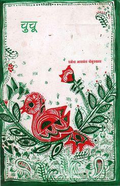 Chuchu. A children's book in Konkani.