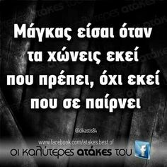 My Philosophy, Greek Quotes, Great Words, True Facts, So True, True Stories, Quote Of The Day, Real Life, Qoutes