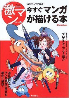 """Comickers Manga Technique GEKIMAN"" vol.1: Ten-Steps of Drawing Manga JP -1587"