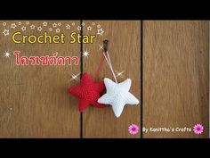Crochet star : โครเชต์ดาว - YouTube