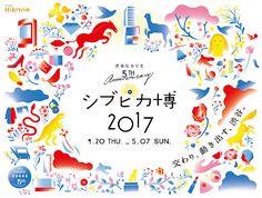 EVENT   記事詳細   渋谷ヒカリエ/Shibuya Hikarie