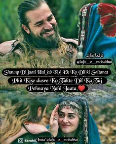 Love Pain Quotes, One Word Quotes, First Love Quotes, Love Smile Quotes, Cute Love Quotes, Shyari Quotes, Hindi Quotes, Islamic Quotes On Marriage, Muslim Love Quotes