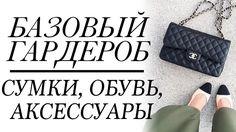 БАЗОВЫЙ ГАРДЕРОБ СУМКИ ОБУВЬ АКСЕССУАРЫ ВЕСНА ЛЕТО ПЕРЕХОДНЫЙ СЕЗОН | ...