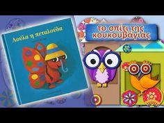Αφήγηση Παραμύθια: ΛΟΥΛΑ Η ΠΕΤΑΛΟΥΔΑ - YouTube Audio Books, Frame, Youtube, Picture Frame, Frames, Youtubers, Youtube Movies