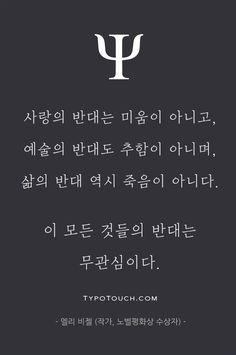 타이포터치 - 짧은 글. 긴 생각 | 심리 아포리즘 격언 Wise Quotes, Famous Quotes, Inspirational Quotes, Cool Words, Wise Words, Language Quotes, Korean Quotes, Say Hi, Sentences