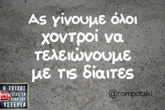 Ας γίνουμε όλοι χοντροί να τελειώνουμε - Ο τοίχος είχε τη δική του υστερία –  #rompotaki Favorite Quotes, Best Quotes, Funny Quotes, Funny Greek, Funny Statuses, Free Therapy, Greek Quotes, English Quotes, Just For Laughs