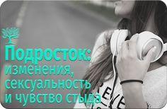 Подросток: изменения, сексуальность и чувство стыда http://psychologies.today/podrostok-izmenenia-seksualnost-stud/  #психология #psychology #подростки #эмоции #родители #psychologiestoday