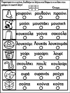Kids Education, Special Education, Sequencing Pictures, Greek Language, Speech Room, Home Schooling, Speech Therapy, Alphabet, Teacher