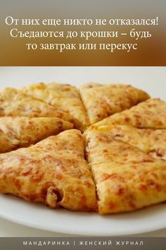Best Material For Carpet Runners Code: 1422001901 Pizza Recipes, Cooking Recipes, No Bread Diet, Good Food, Yummy Food, Winter Desserts, Simply Recipes, Russian Recipes, Cheap Meals
