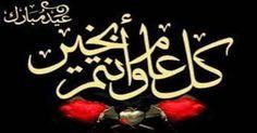 Mms hégire 2018 et voeux bonne année à un musulman ou une musulmane Message Sms, Arabic Language, People Of The World, Eid Mubarak, Arabic Calligraphy, Islam, Religion, Confetti Cards, Arabic Calligraphy Art