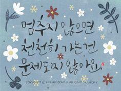 그 시간은 멈춰있고  나는 멈출 수 없고 Wise Quotes, Famous Quotes, Happy New Year Calligraphy, Word Design, Mark Making, Caligraphy, Word Art, Hand Lettering, Typography