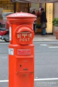 An antique mail-box in Kobe, Japan 郵便ポスト