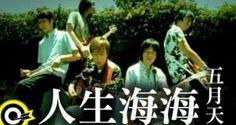 海海人生 第21集 People Life Ocean Wild Ep 21 Full Taiwanes Drama HD Dailymotion