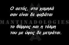#mantinades #kriti #mantinada Quotes, Qoutes, Quotations, Sayings